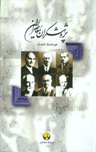 کتاب پژوهشگران معاصر ایران (۱)