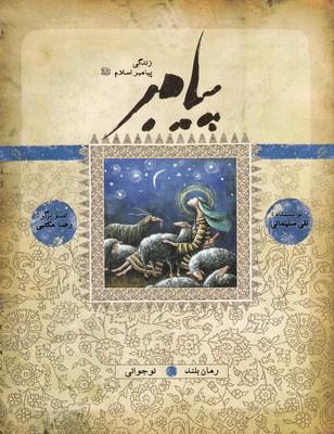 کتاب زندگی پیامبر (نوجوانی)