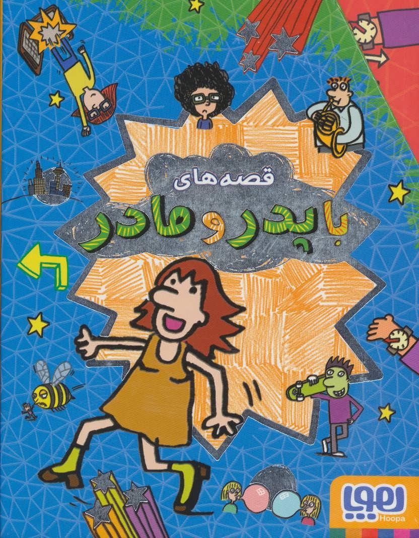 کتاب مجموعه قصههای با پدر و مادر (۵جلدی، باقاب)