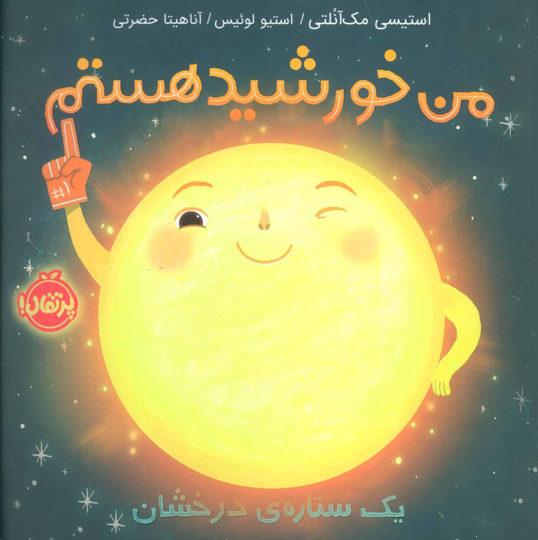 کتاب من خورشید هستم: یک ستارهٔ درخشان