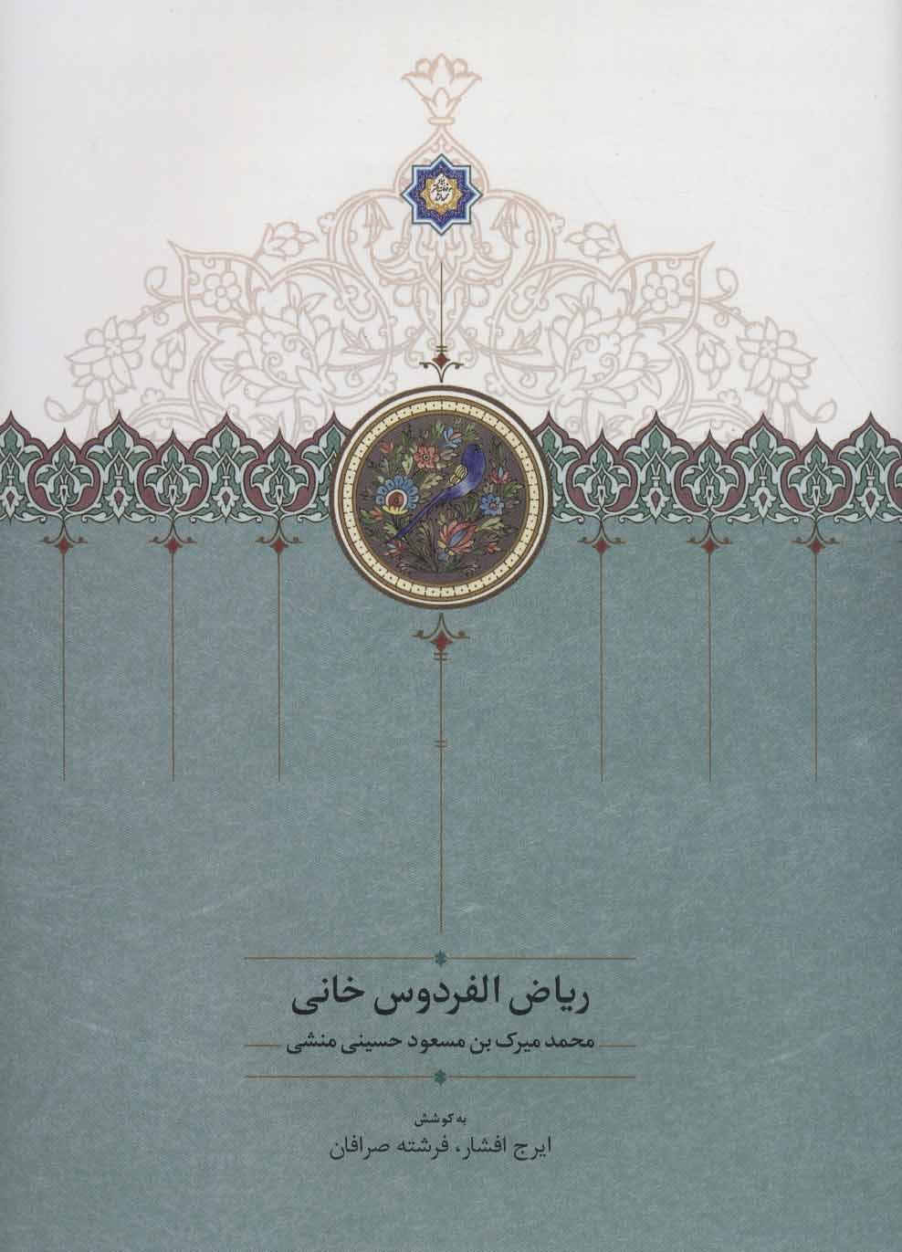 کتاب ریاضالفردوس خانی