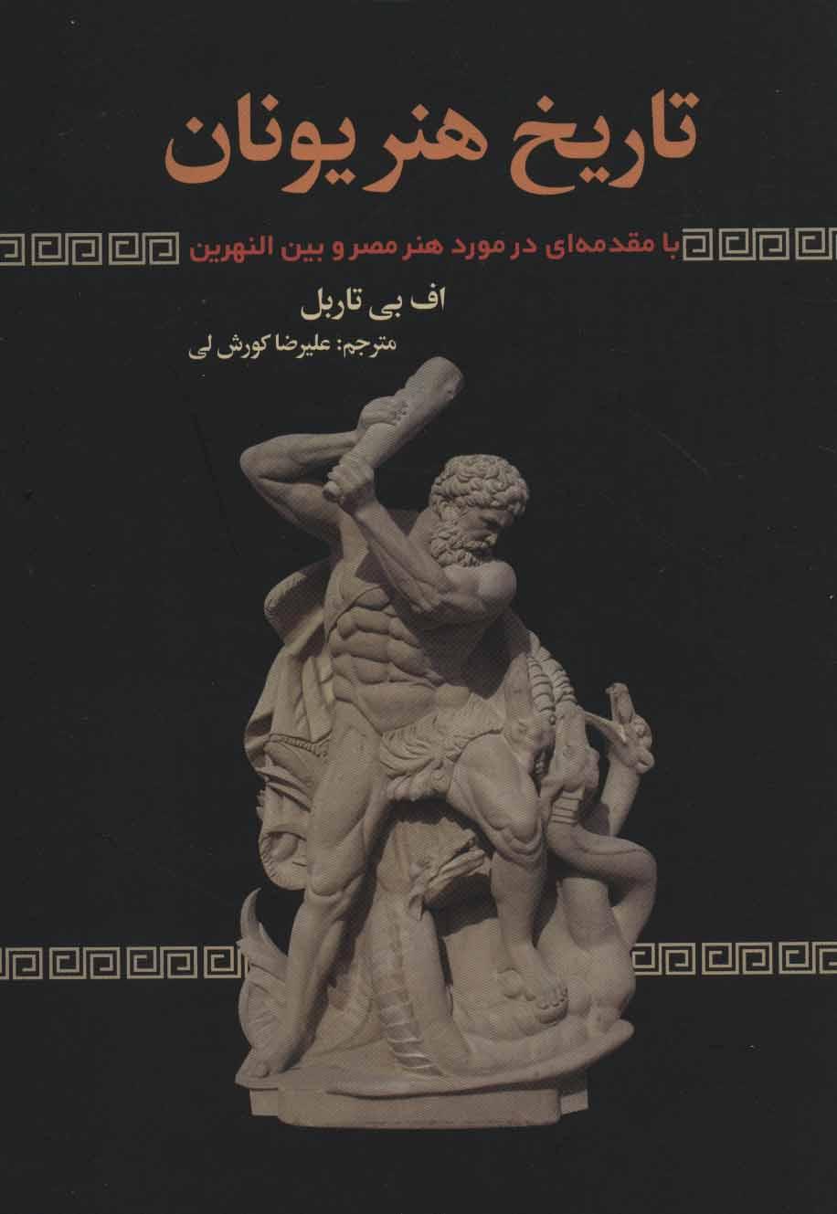 کتاب تاریخ هنر یونان با مقدمهای در مورد هنر مصر و بینالنهرین