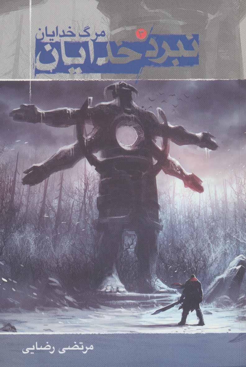 کتاب نبرد خدایان ۳ (مرگ خدایان)