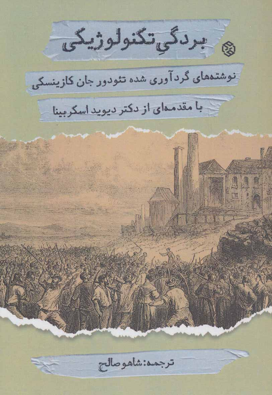 کتاب بردگی تکنولوژیکی