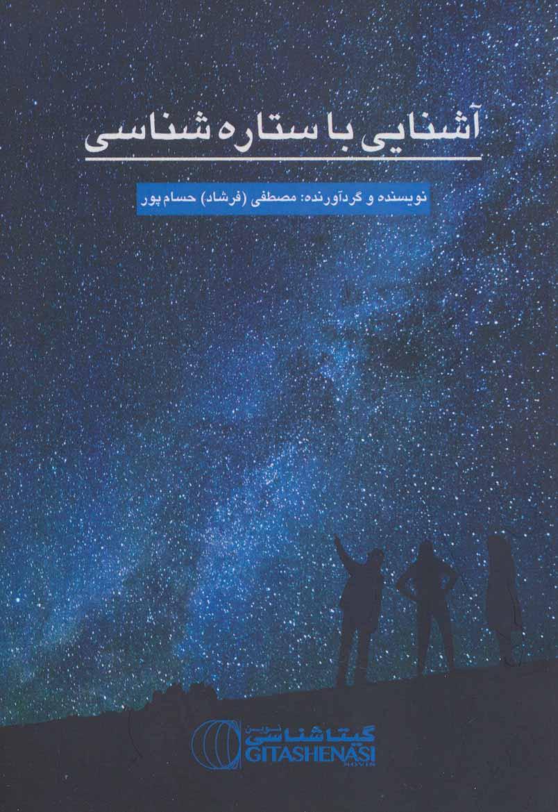 کتاب آشنایی با ستارهشناسی
