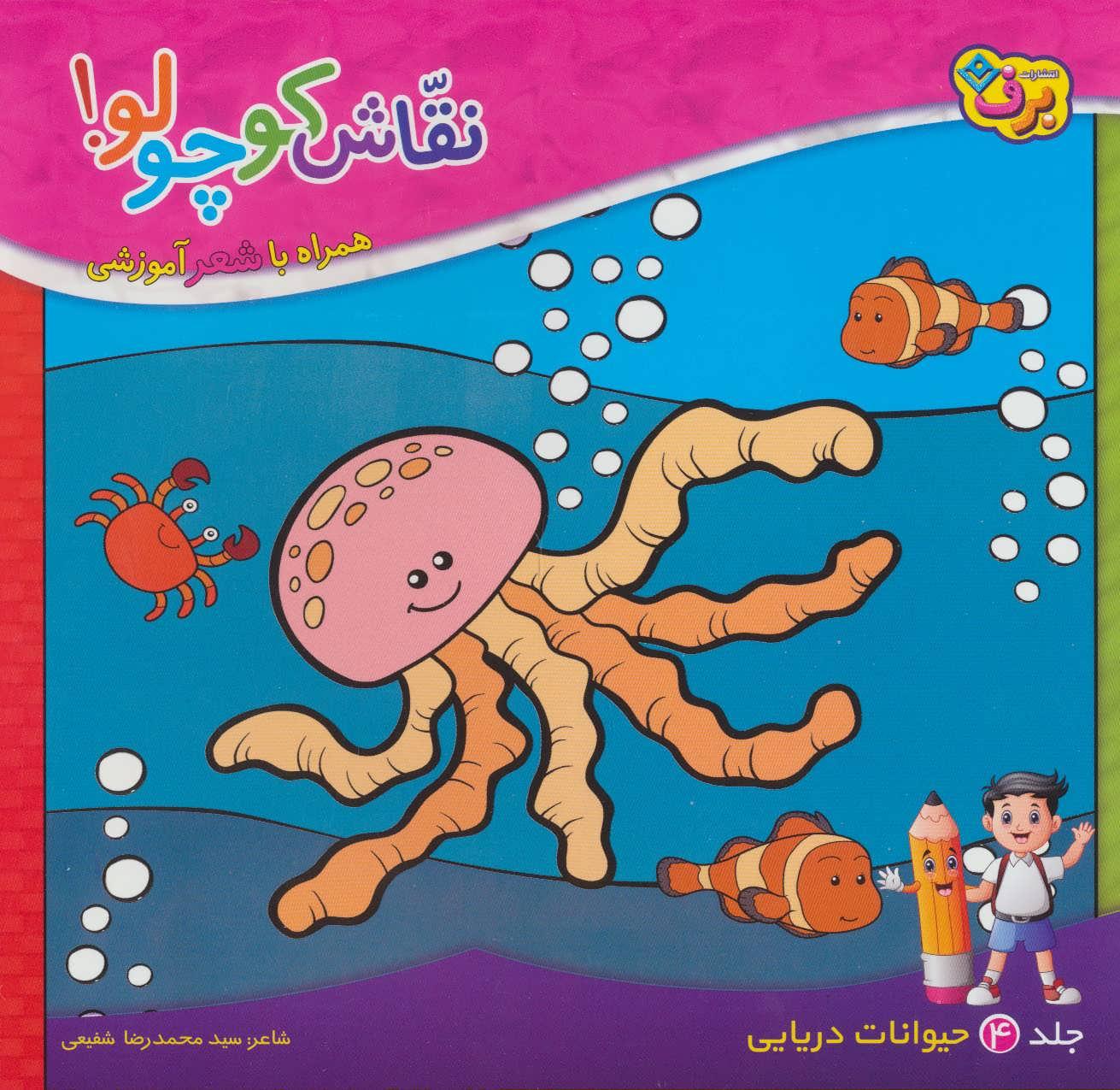 کتاب نقاش کوچولو! ۴ (حیوانات دریایی)