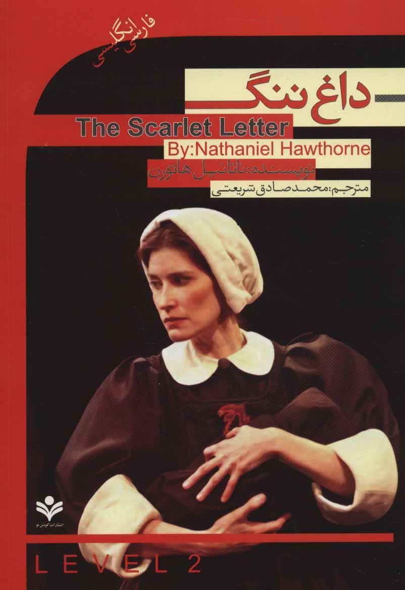 کتاب داغ ننگ = The scarlet letter