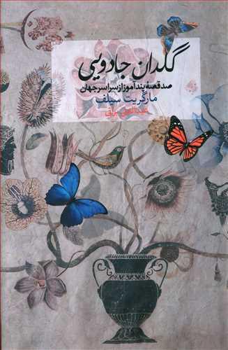 کتاب گلدان جادویی (صد قصه پندآموز از سراسر دنیا)