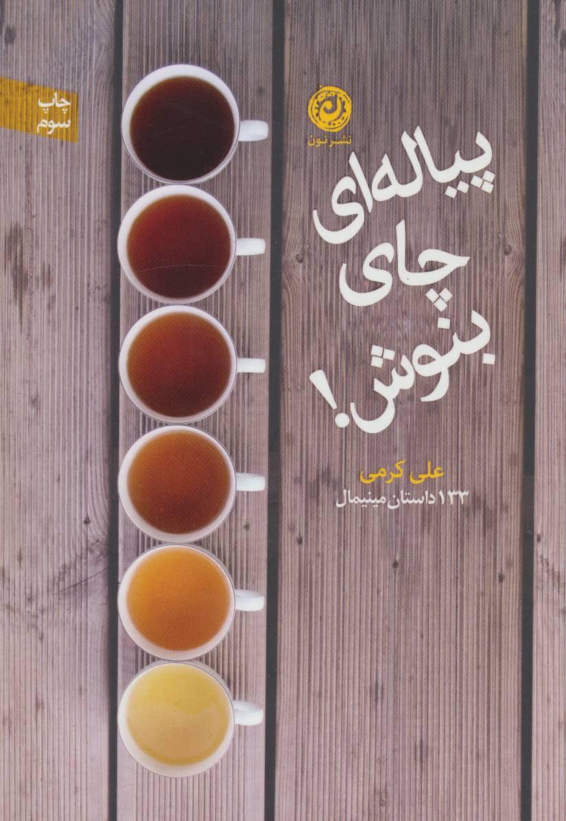 کتاب پیالهای چای بنوش!