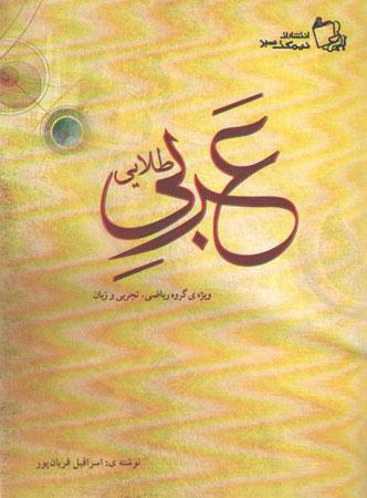 کتاب عربی طلایی
