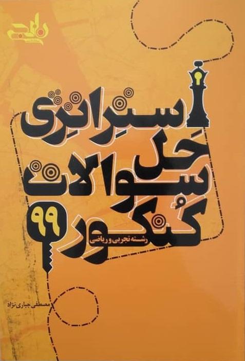 کتاب استراتژی حل سوالات کنکور ۹۹