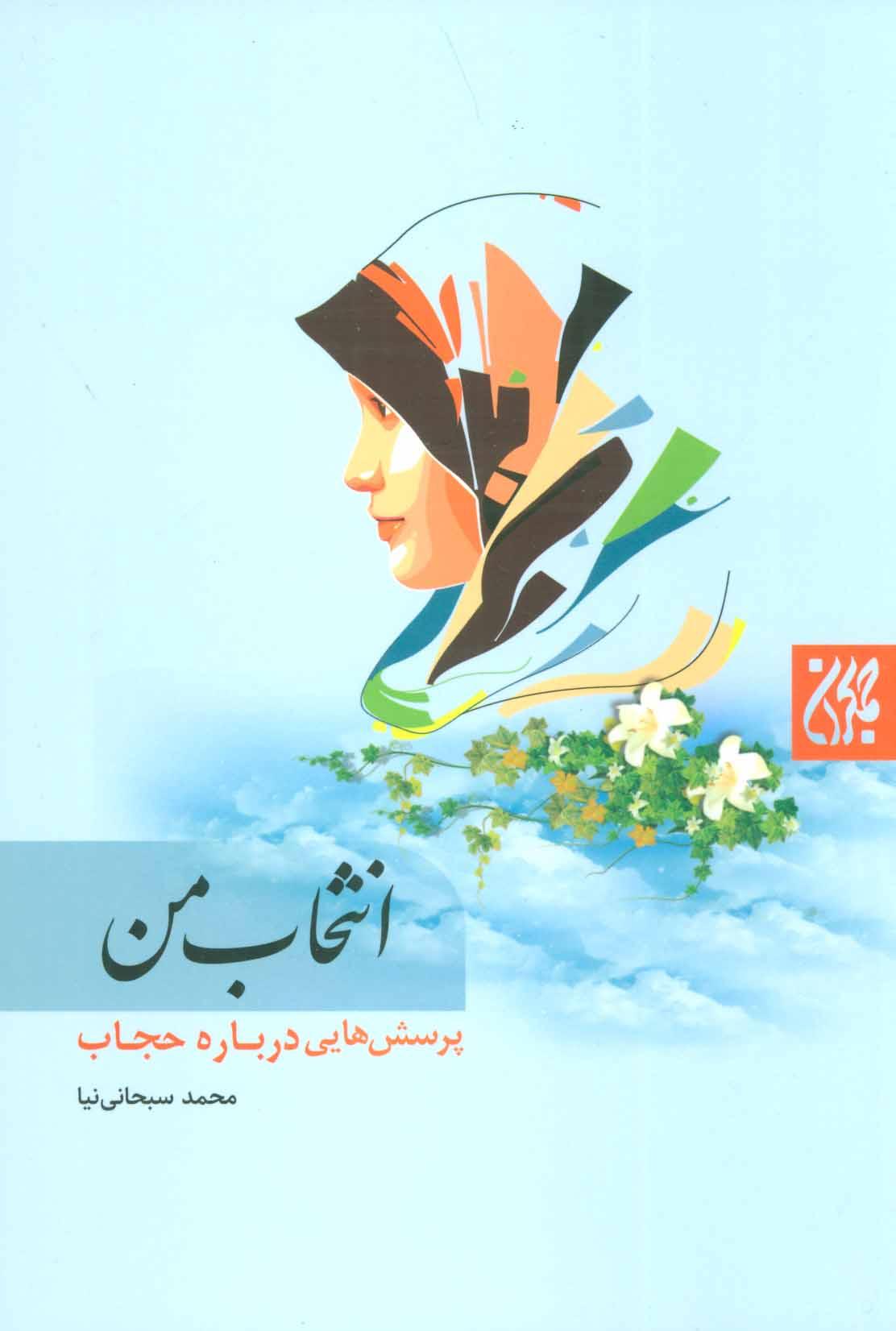 کتاب انتخاب من: پرسشهایی درباره حجاب