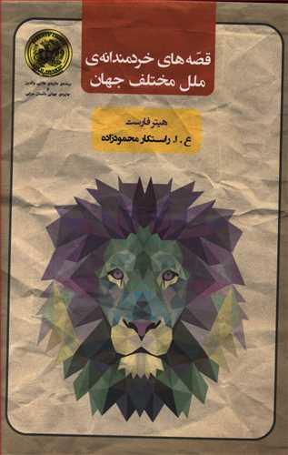 کتاب قصههای خردمندانهٔ ملل مختلف جهان