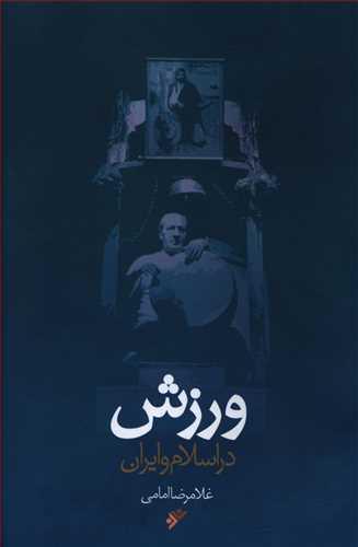 کتاب ورزش در اسلام و ایران
