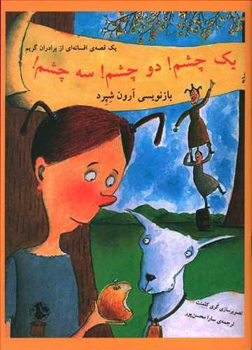 کتاب یک چشم، دو چشم، سه چشم: یک قصهٔ افسانهای از برادران گریم