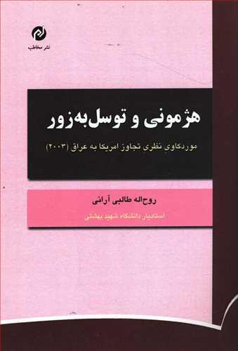 کتاب هژمونی و توسل به زور: موردکاوی نظری تجاوز امریکا به عراق (۲۰۰۳)