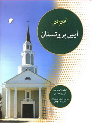 کتاب دینهای جهان، آیین پروتستان