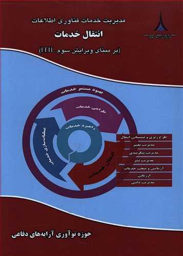کتاب مدیریت خدمات فناوری اطلاعات: انتقال خدمات