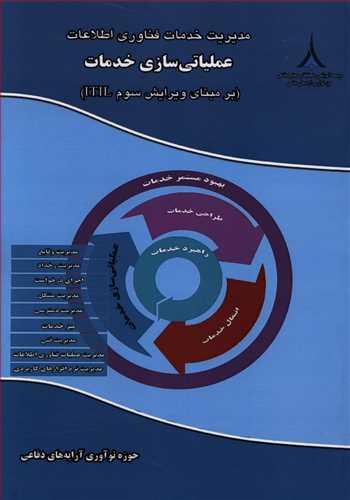 کتاب مدیریت خدمات فناوری اطلاعات: عملیاتیسازی خدمات (ITIL)