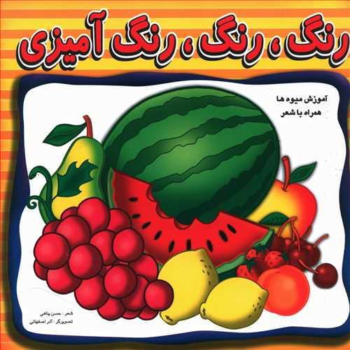کتاب رنگ، رنگ، رنگآمیزی: آموزش میوهها همراه با شعر