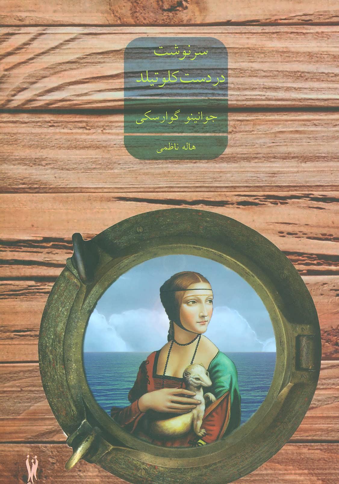 کتاب سرنوشت در دست کلوتیلد