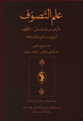 کتاب علم التصوف