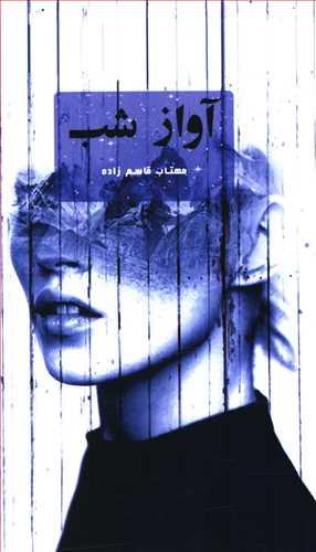 کتاب آواز شب