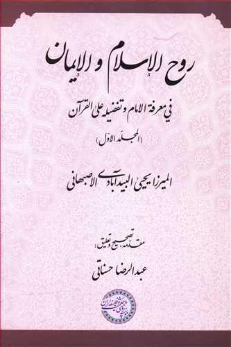 کتاب روح الاسلام و الایمان فی معرفه الامام(ع) و تفضیله علی القرآن