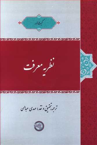 کتاب نظریه معرفت