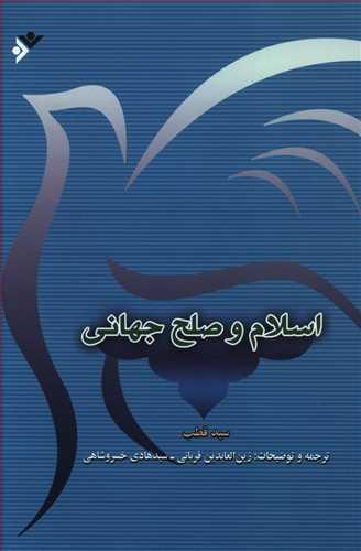 کتاب اسلام و صلح جهانی