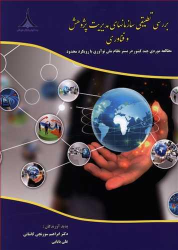 کتاب بررسی تطبیقی سازمانهای مدیریت پژوهش و فناوری