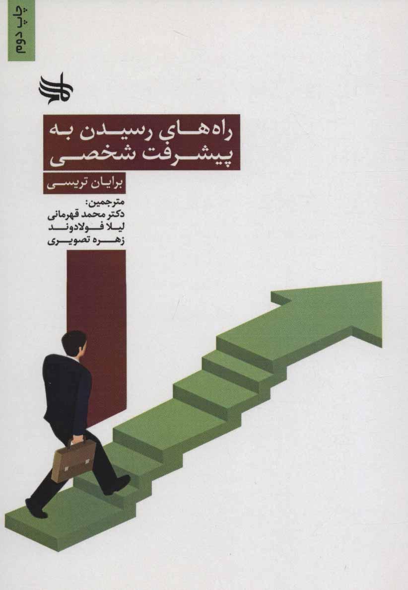 کتاب راههای رسیدن به پیشرفت شخصی