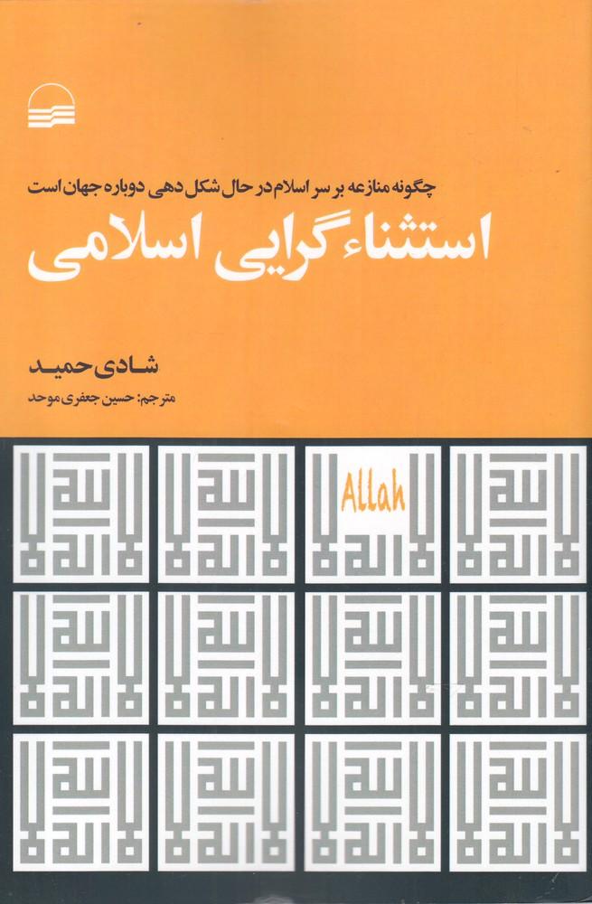 کتاب استثناگرایی: چگونه منازعه بر سر اسلام در حال شکلدهی دوباره جهان