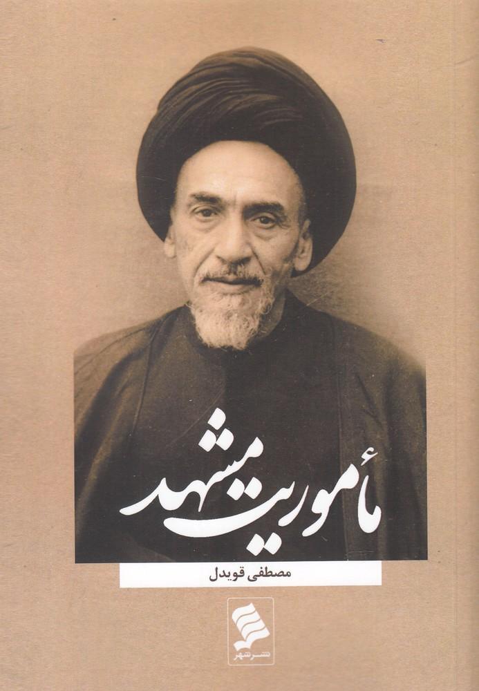 کتاب ماموریت مشهد: نگاهی به زندگی و سیره مرحوم آیت الله العظمی میلانی
