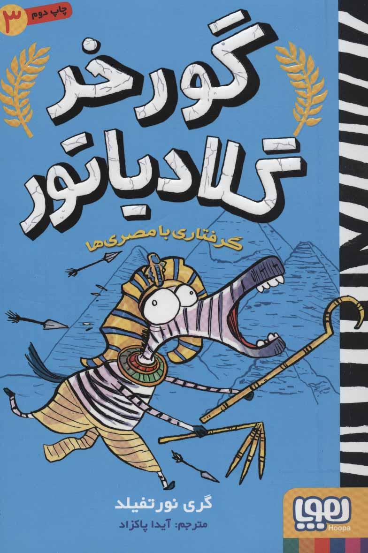 کتاب گرفتاری با مصریها