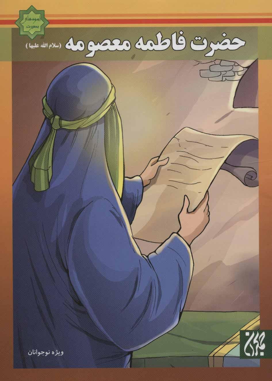 کتاب حضرت فاطمه معصومه(س)