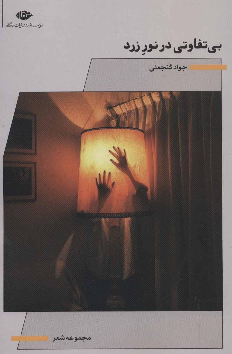 کتاب بیتفاوتی در نور زرد