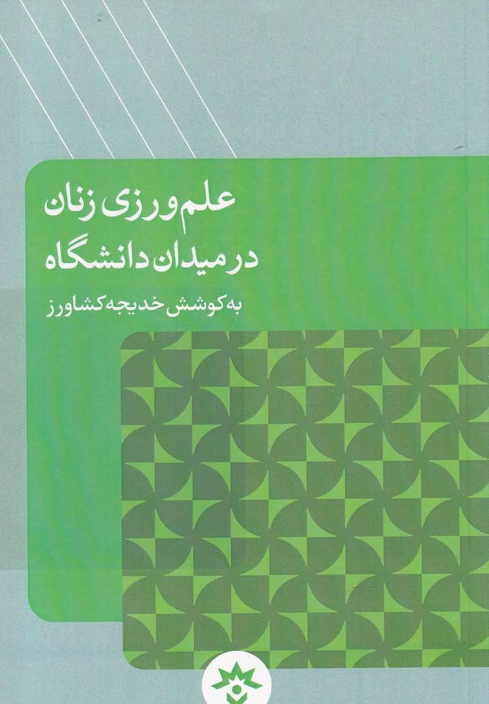 کتاب علمورزی زنان در میدان دانشگاه