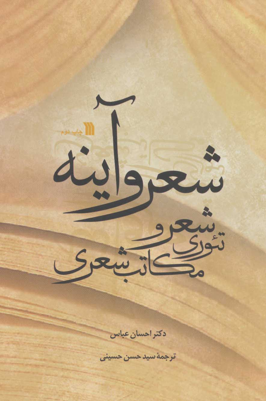 کتاب شعر و آینه: تئوری شعر و مکاتب شعری