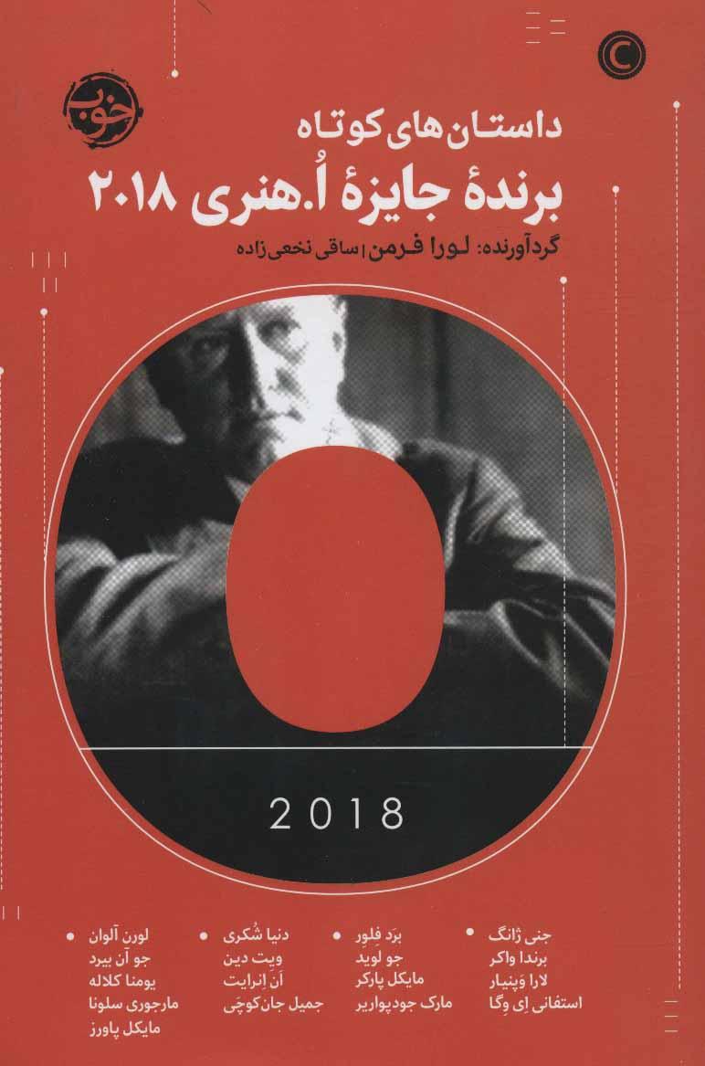 کتاب داستانهای کوتاه برنده جایزه او. هنری