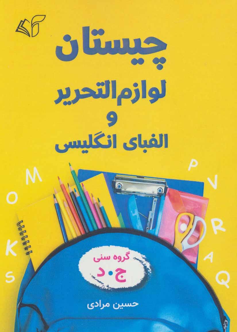 کتاب چیستان: لوازم التحریر و الفبای انگلیسی
