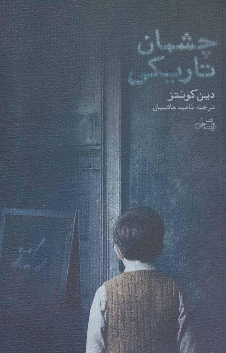 کتاب چشمان تاریکی