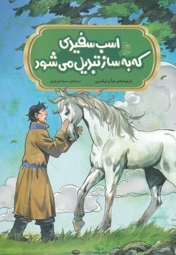 کتاب اسب سفیدی که به ساز تبدیل میشود