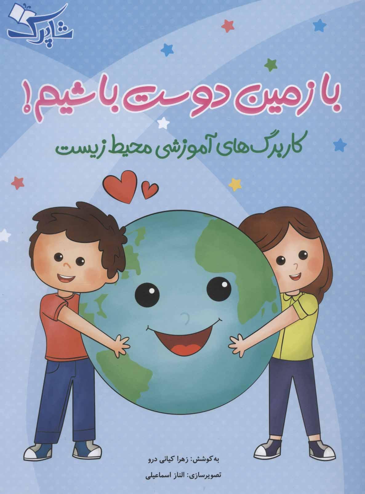 کتاب با زمین دوست باشیم: کاربرگهای آموزشی محیط زیست