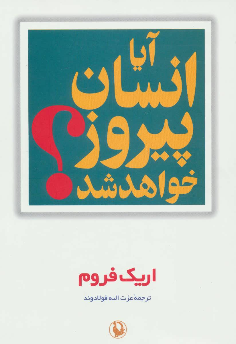 کتاب آیا انسان پیروز خواهد شد؟: حقیقت و افسانه در سیاست جهانی