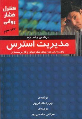 کتاب مدیریت استرس