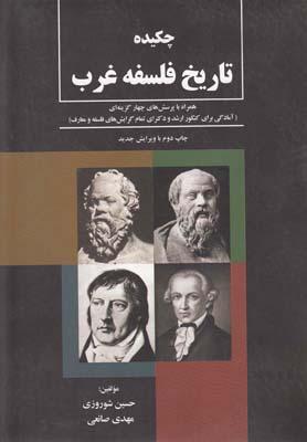 کتاب چکیده تاریخ فلسفه غرب