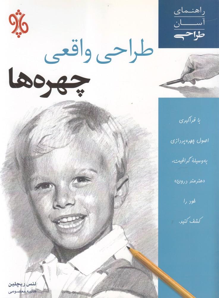 کتاب طراحی واقعی چهرهها