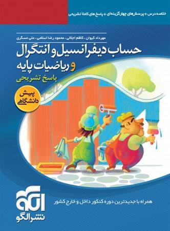 کتاب حساب دیفرانسیل و انتگرال و ریاضی پایه جلد دوم