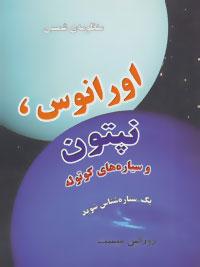 کتاب منظومهٔ شمسی اورانوس و نپتون و سیارههای کوتوله